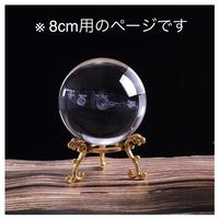 クリスタルボール 3D 惑星 ミニチュア インテリア 8cm EI03