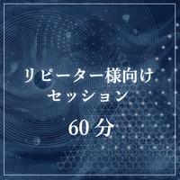 (60分)リピーター様向けセッション
