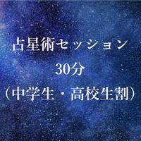 占星術セッション30分(中学・高校生割引)