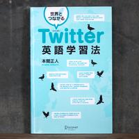 世界とつながるTwitter 英語学習法