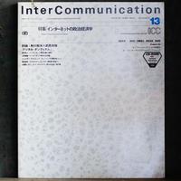 Inter Communication 13 インターネットの政治経済学