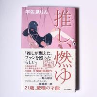 【新刊】推し、燃ゆ