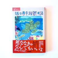 【新刊】坂口恭平 躁鬱日記