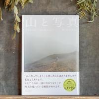 【新刊】山と写真