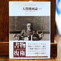 【新刊】人間機械論 ―人間の人間的な利用 第2版