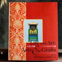生活と芸術 アーツ&クラフツ展 ウィリアム・モリスから民芸まで (展覧会図録)