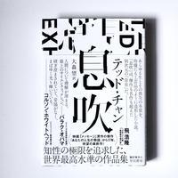 【新刊】息吹