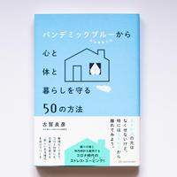 【新刊】パンデミックブルー(感染爆発不安)から心と体と暮らしを守る50の方法