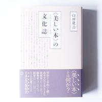 【新刊】〈美しい本〉の文化誌 装幀百十年の系譜