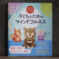 【新刊】子どものためのマインドフルネス