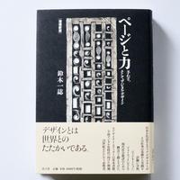 【新刊】ページと力 増補新版  -手わざ、そしてデジタル・デザイン-