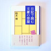 日記で読む文豪の部屋