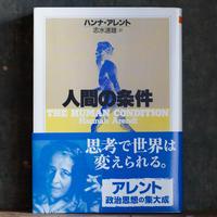 【新刊】人間の条件(ちくま学芸文庫)