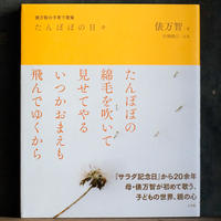 【新刊】たんぽぽの日々