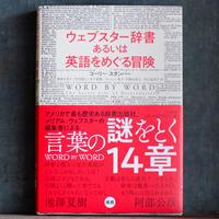 【新刊】ウェブスター辞書あるいは英語をめぐる冒険