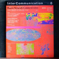 Inter Communication 8 ハイパーネットワーク・コミュニケーション