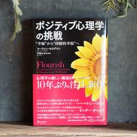 """【新刊】ポジティブ心理学の挑戦 """"幸福""""から""""持続的幸福""""へ"""