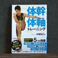 体幹・体軸トレーニング