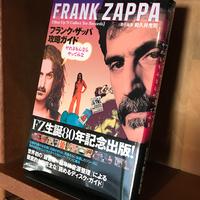 【予約のお客様専用】フランク・ザッパ攻略ガイド