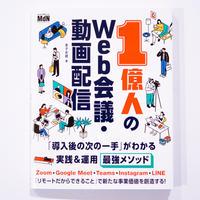 【新刊】1億人のWeb会議・動画配信