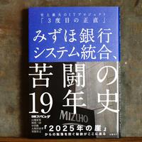 【新刊】みずほ銀行システム統合、苦闘の19年史 史上最大のITプロジェクト「3度目の正直」