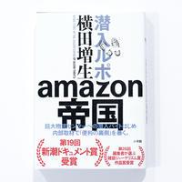 【新刊】潜入ルポ amazon帝国