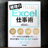 会計ソフトのすき間を埋める 経理のExcel仕事術