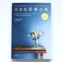 【新刊】小さな花束の本 new edition 「作る、飾る、贈る」ためのカンタン、おしゃれな手法を集めました。