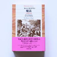 【新刊】魔法 その歴史と正体
