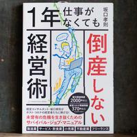 【新刊】1年仕事がなくても倒産しない経営術