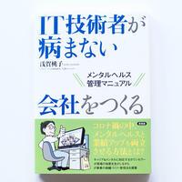 【新刊】IT技術者が病まない会社をつくる メンタルヘルス管理マニュアル