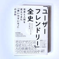 【新刊】「ユーザーフレンドリー」全史 世界と人間を変えてきた「使いやすいモノ」の法則