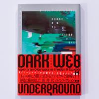 【新刊】ダークウェブ・アンダーグラウンド 社会秩序を逸脱するネット暗部の住人たち