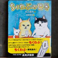 【新刊】ちくわぶの世界 東京下町のソウルフードを味わう