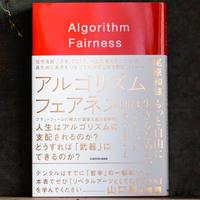【新刊】アルゴリズム・フェアネス