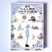 【新刊】週刊だえん問答 コロナの迷宮