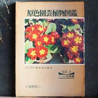 原色園芸植物図鑑 Vol.1 一・二年草編