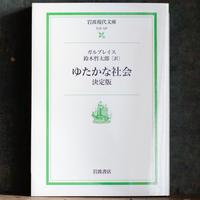 ゆたかな社会 決定版 (岩波現代文庫 社会)