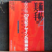 美術手帖 1997年4月号 保存版・20世紀デザインの精神史