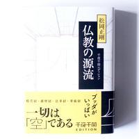 【新刊】千夜千冊エディション 仏教の源流 1