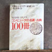 コンピュータの名著・古典100冊