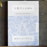 【新刊】人類学とは何か