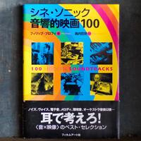 シネソニック 音響的映画100