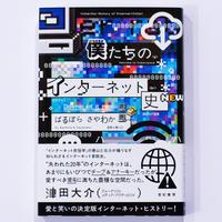 【新刊】僕たちのインターネット史