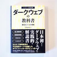 【新刊】ダークウェブの教科書  匿名化ツールの実践 (ハッカーの技術書)
