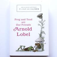 【新刊】がまくんとかえるくんができるまで アーノルド・ローベルの全仕事