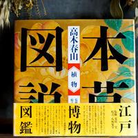 本草図説<植物> 高木春山