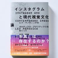 【新刊】インスタグラムと現代視覚文化  レフ・マノヴィッチのカルチュラル・アナリティクスをめぐって