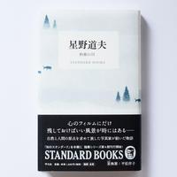 【新刊】星野道夫 約束の川