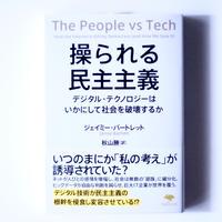【新刊】操られる民主主義 デジタル・テクノロジーはいかにして社会を破壊するか